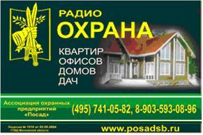 www.posadsb.ru