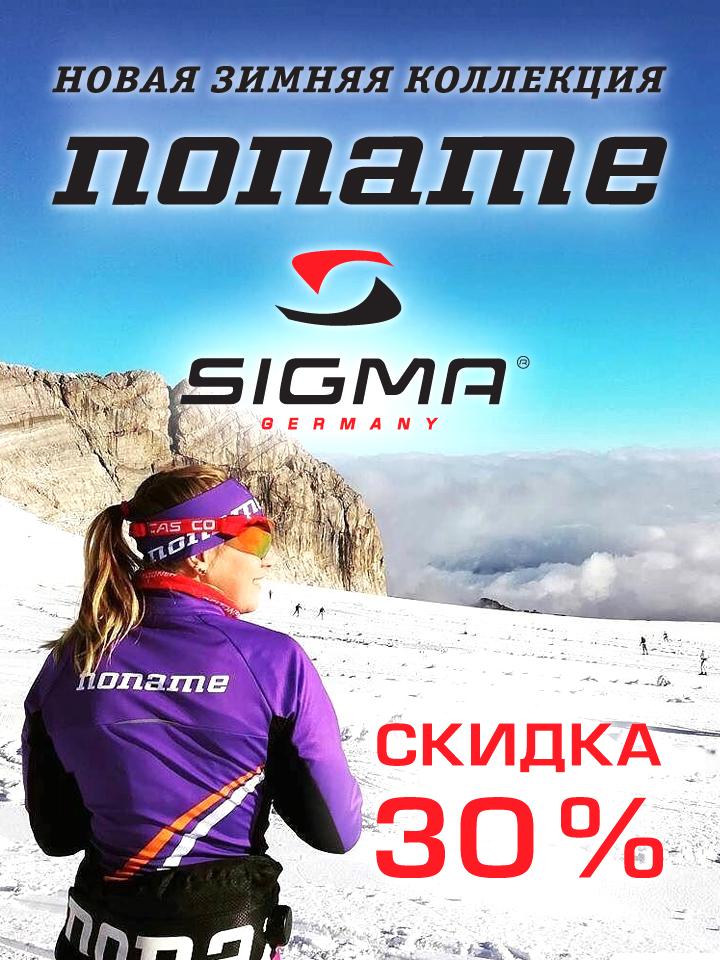 Новости партнеров Skisport.ru  Новогодняя распродажа в MASS SPORT d1c759ddc7c