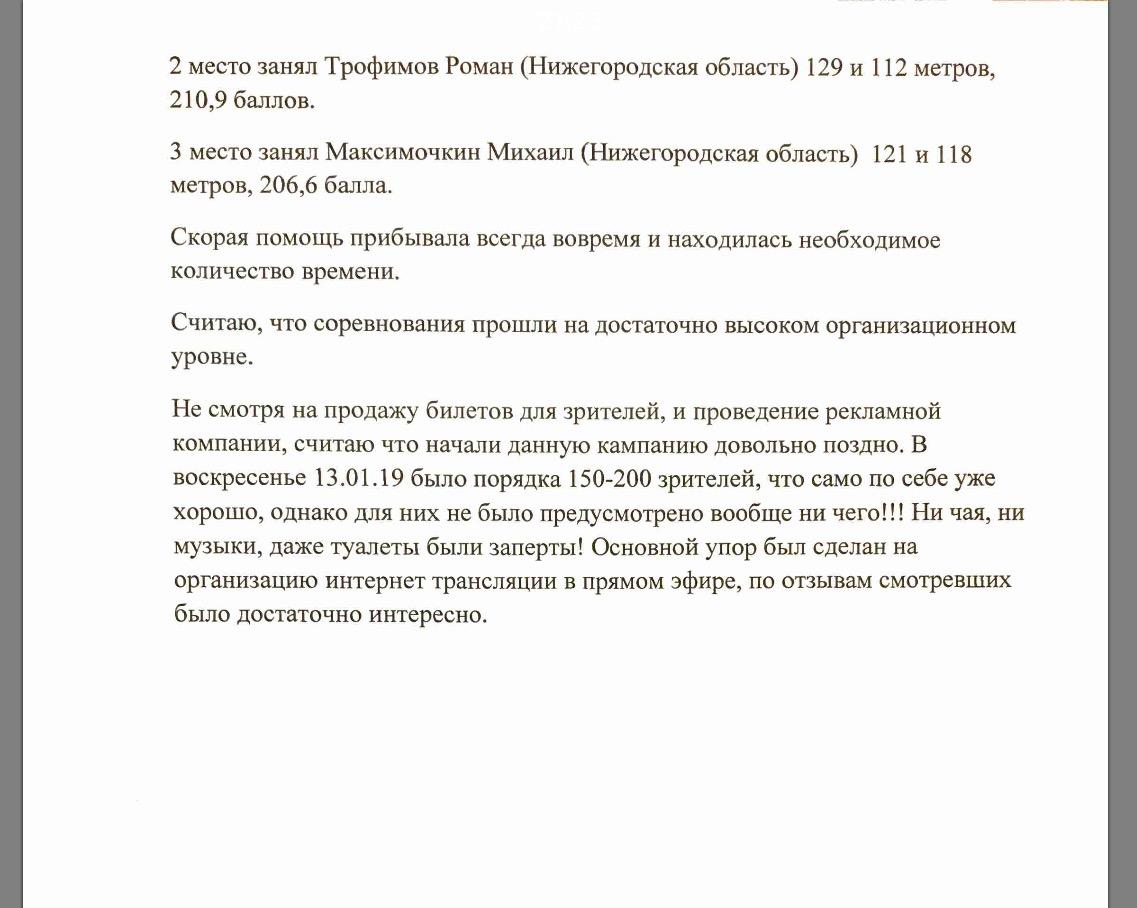 Фрагмент информационной записки о чемпионате России 2019