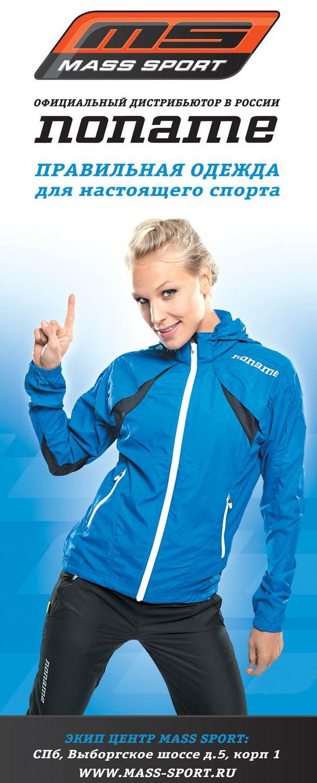 Новости партнеров Skisport.ru  Распродажа Noname в магазине Mass Sport 4599f543587