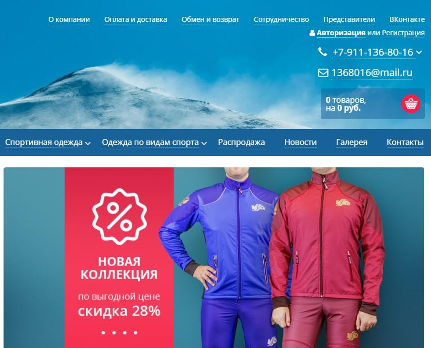 3761f4a467ba Боитесь купить спортивную одежду в интернет-магазине? Советы от Витжен