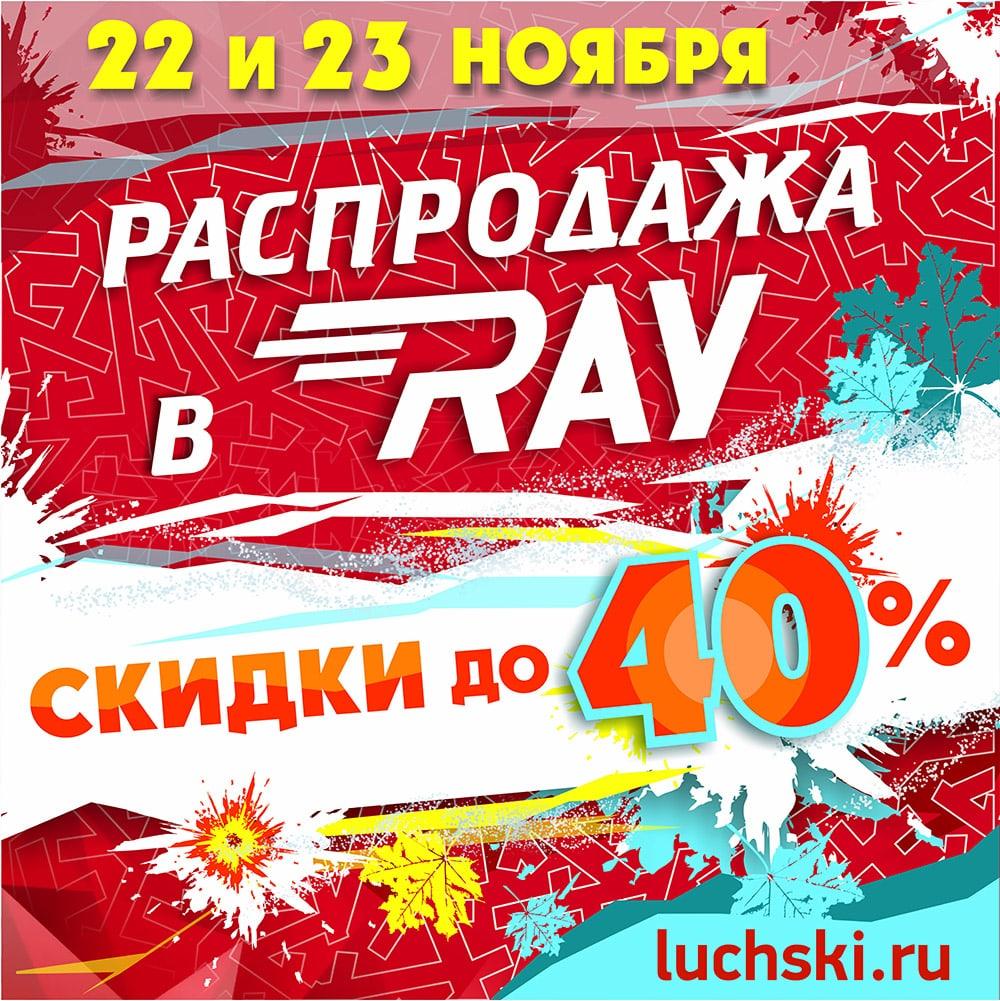 a341c1de4ece Новости партнеров Skisport.ru  Только 22 и 23 ноября! Скидки до 40% в  магазине RAY!