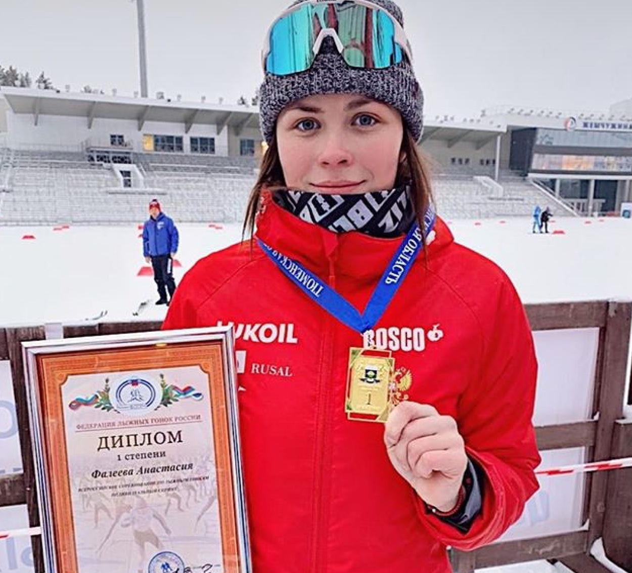 Анастасия Фалеева.