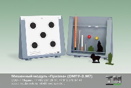 Мишенный модуль «Призма» (СМПУ-3.М7) http://t-media.msk.ru/m_2/m_02_2_moduli.html https://www.youtube.com/watch?v=d7jjLld6ASE +7 495 997-09-17 +7 916 379-67-41