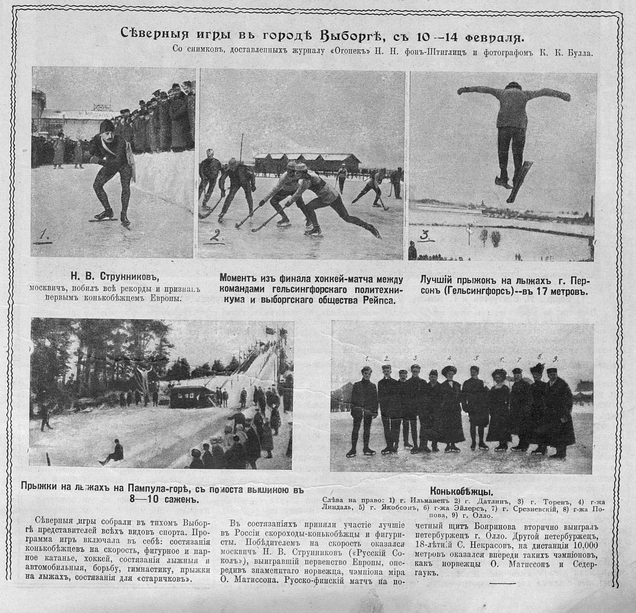 """""""Огонек"""", 1910"""