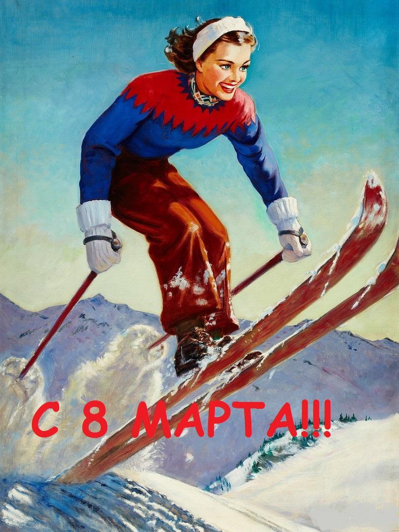 Прикольные поздравления с днем рождения горнолыжнику 179