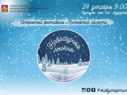 ВОдинцово пройдёт областной фестиваль «Новогодняя лыжня»