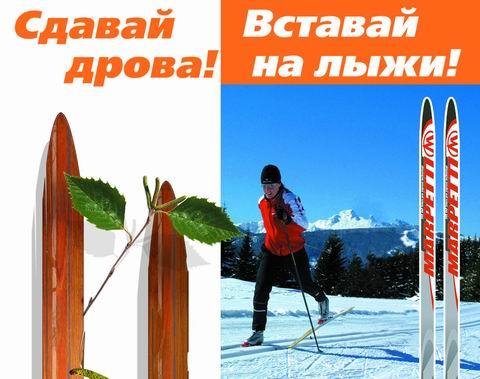 картинки с надписью вставай на лыжи фотосессия некоторыми