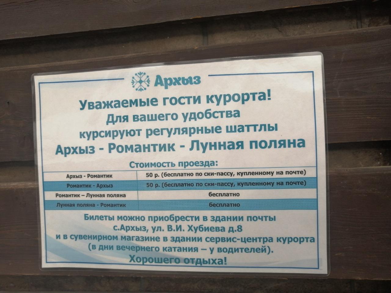 Это объявление висит на остановке на КУРОРТЕ. Скипасс предлагают купить в ПОСЕЛКЕ. между ними 9 км. На этой самой маршрутке