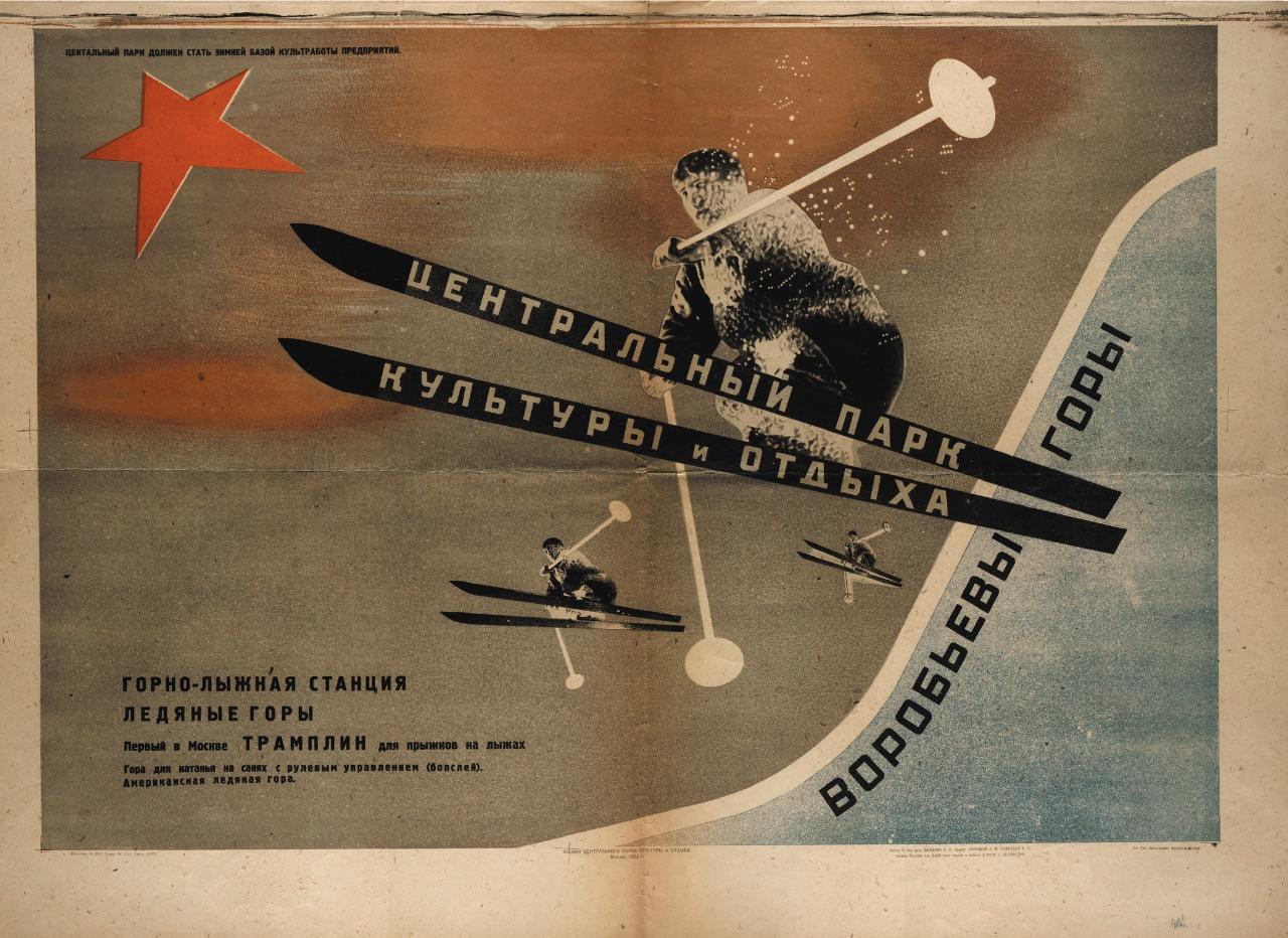 Плакат Эля Лисицского, 1931 г.