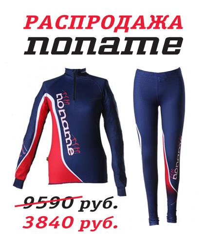 Новости партнеров Skisport.ru  Распродажа зимней коллекции NONAME в MASS  SPORT! 4dd93556a7a