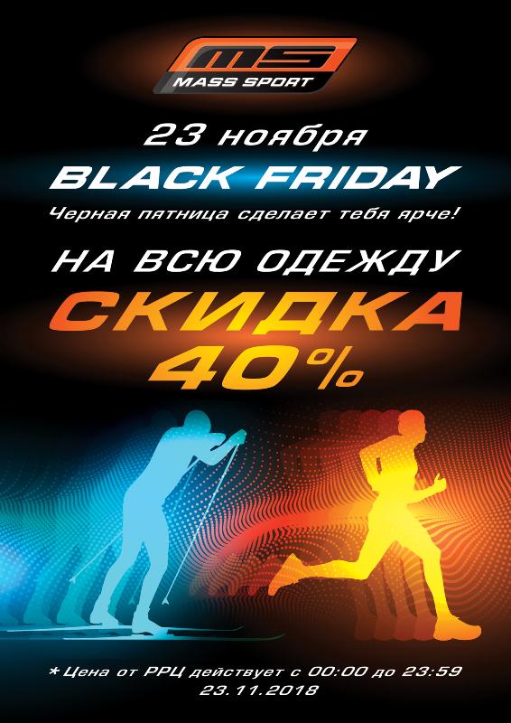 23 ноября Black Friday в Mass Sport. На всю одежду скидка 40% 8b5fdab5068