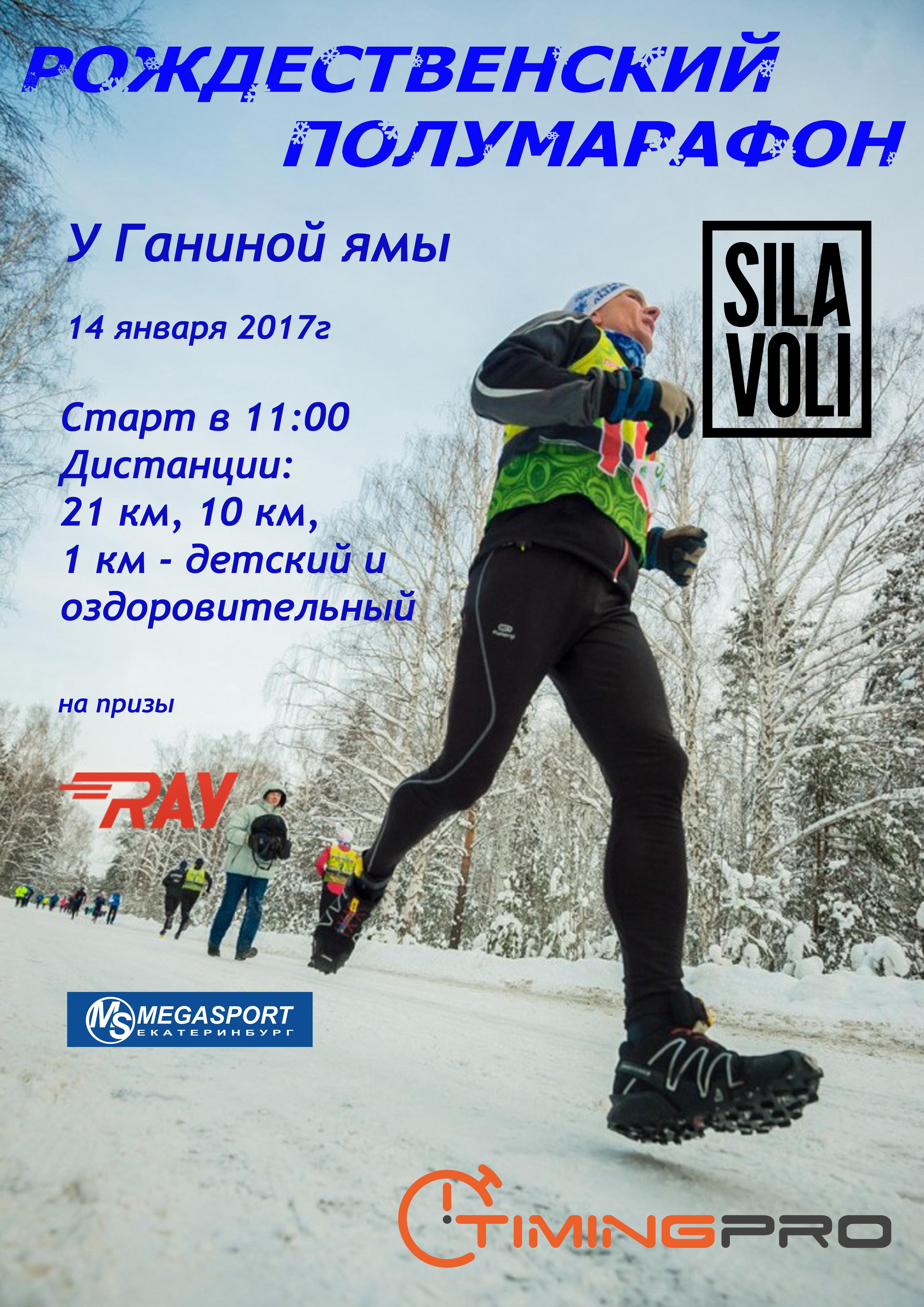 14 января пройдет I этап Кубка RAY - Рождественский полумарафон у Ганиной  ямы d305211b9bc