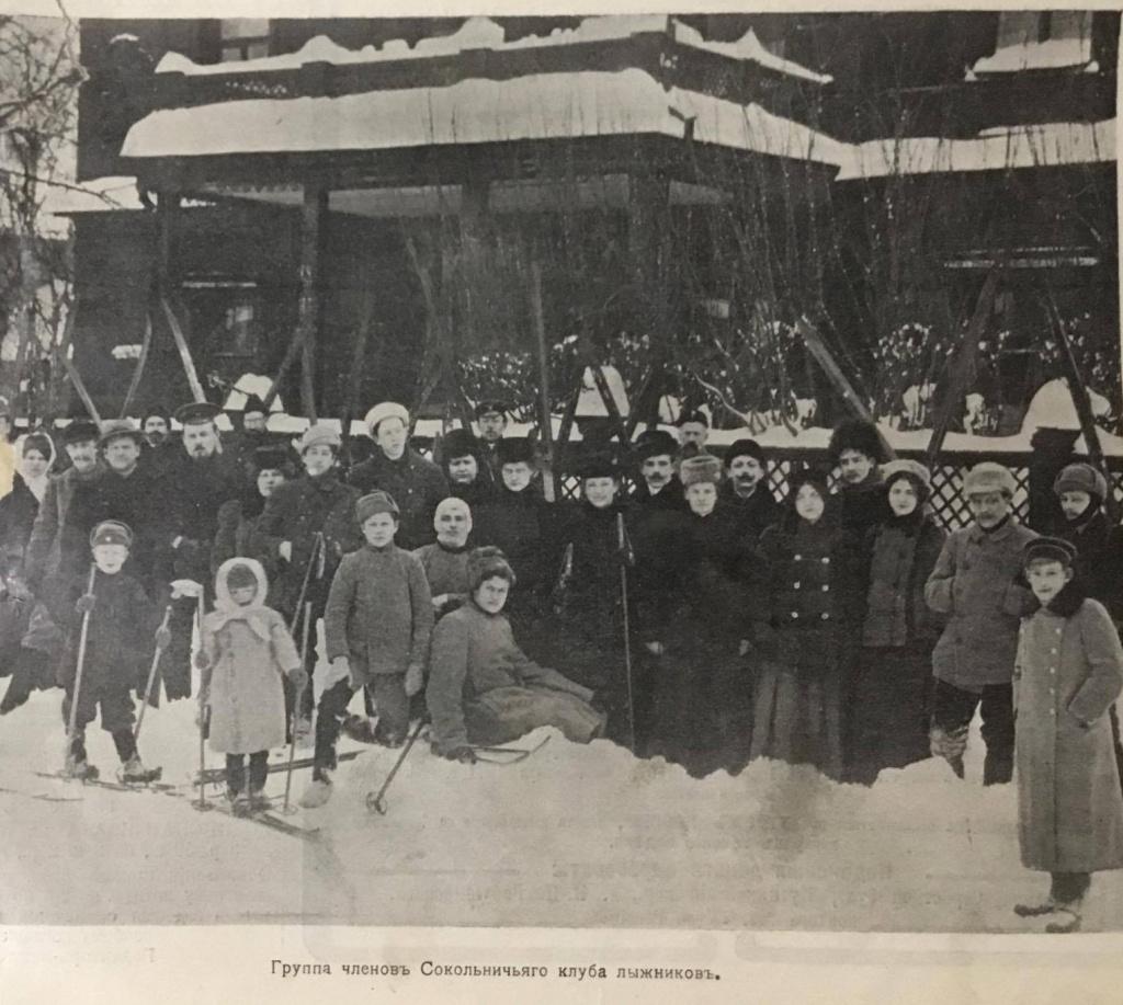 Группа членов Сокольничьяго клуба лыжников