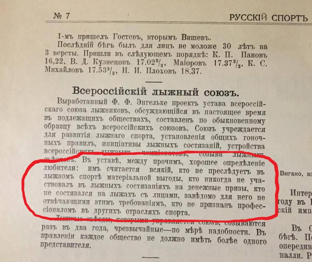 Газета «Русскiй спортъ» от 14 февраля 1910 г.